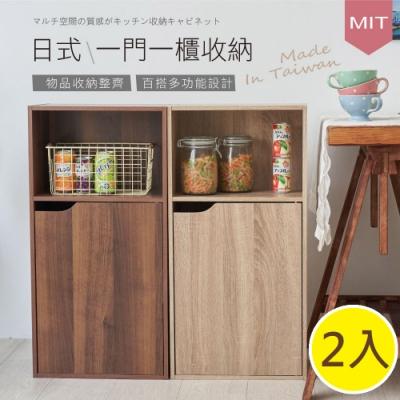 [時時樂限定] MIT超值2入-日系無印風三格一門櫃三層收納櫃(2色可選)