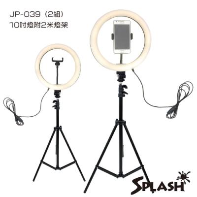 Splash 10吋環形補光燈組合 JP-039 含燈架(2組)送藍芽遙控器