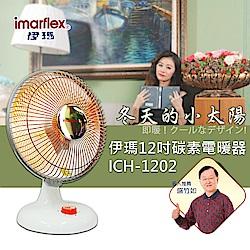 伊瑪12吋碳素電暖器-ICH-1202