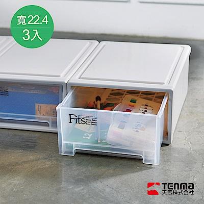 【日本天馬】Fits隨選系列 22.4寬單層抽屜收納箱 3入
