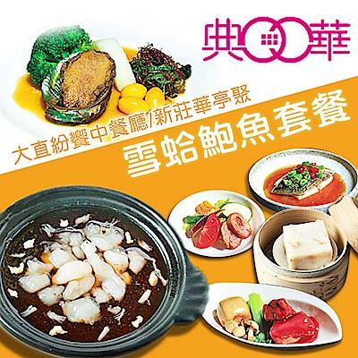 台北典華 大直紛饗中餐廳/新莊華亭聚 雪蛤鮑魚套餐券(2張)