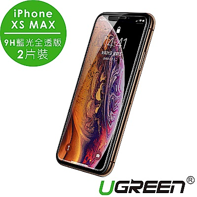 綠聯 iPhone XS MAX 9H鋼化玻璃保護貼 送貼膜神器 藍光全透版 買一送一