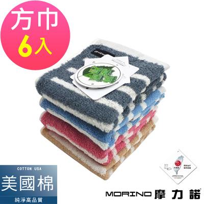美國棉橫紋方巾(超值6入組)  MORINO摩力諾