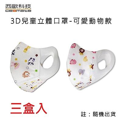 西歐科技 兒童3D款拋棄式不織布口罩-可愛動物 (50片/盒) 3盒入