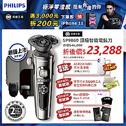 [結帳折1600+送雙好禮] Philips飛利浦頂級尊榮8D乾濕