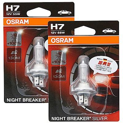 OSRAM 汽車原廠燈泡 加亮型100% (H7) 64210NBS 公司貨(2入)