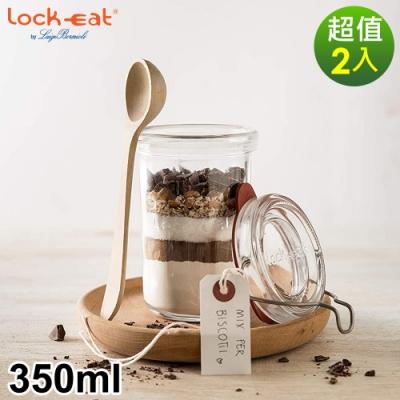 義大利Luigi Bormioli Lock-Eat系列可拆式密封果醬罐2入/組350ml