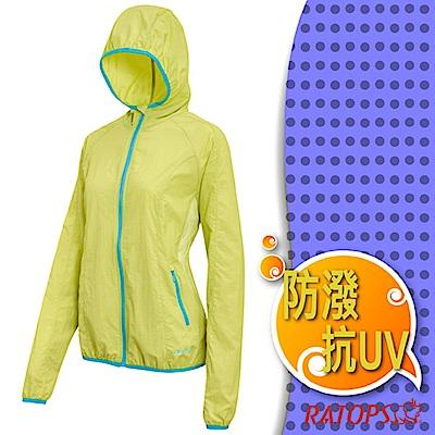 瑞多仕 女 20D 防潑水抗UV連帽夾克_DH2093 檸檬黃綠/湖藍