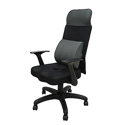Z.O.E 卡奇斯高背護腰網椅/3D立體坐墊 (黑灰)