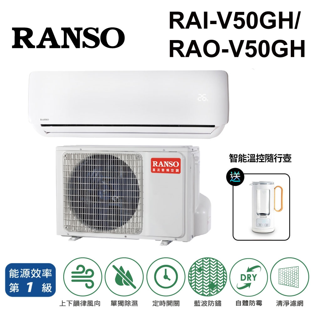 RANSO聯碩 7-9坪 1級變頻冷暖冷氣 RAI-V50GH/RAO-V50GH