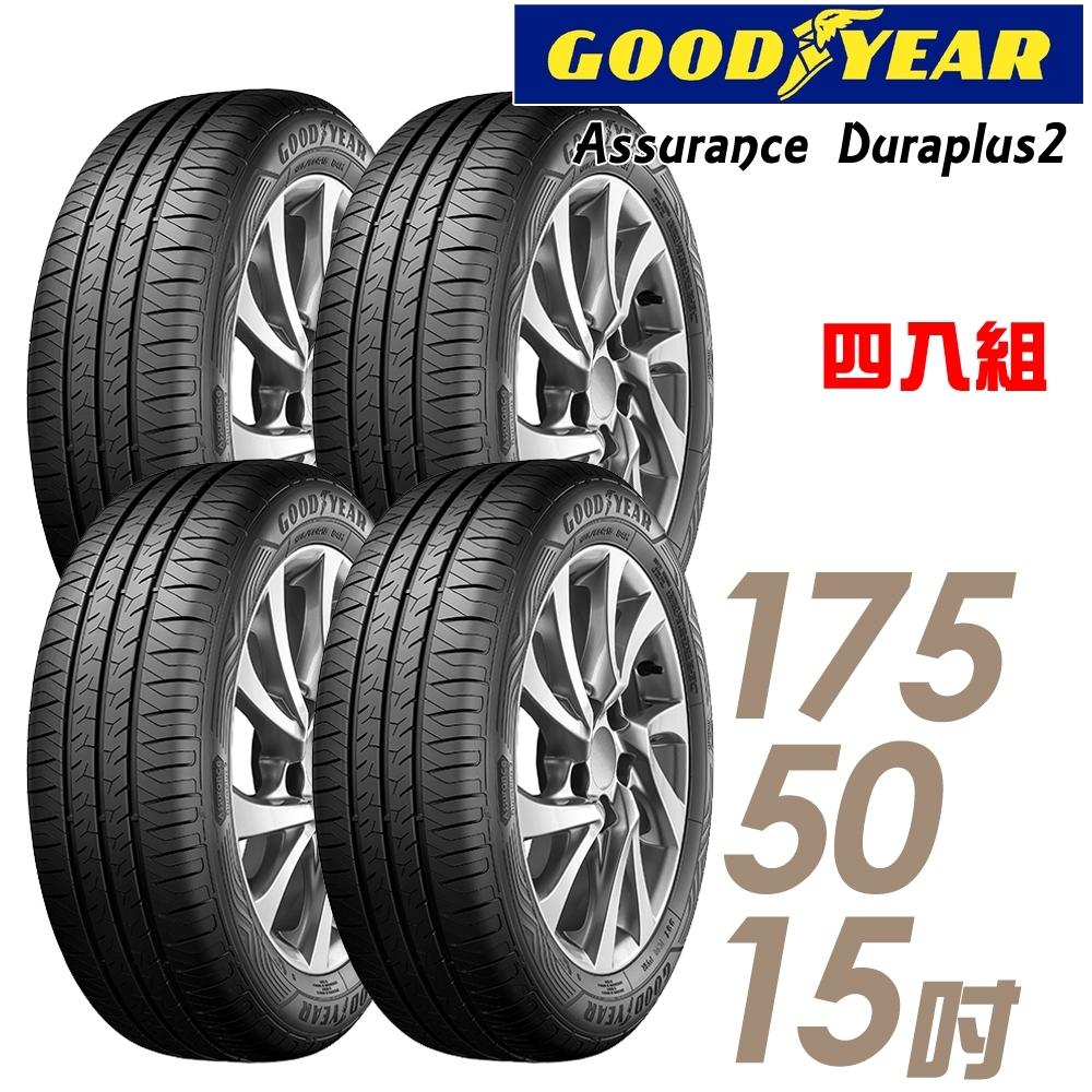 【 固特異】Assurance Duraplus2舒適耐磨輪胎_四入組_175/50/15