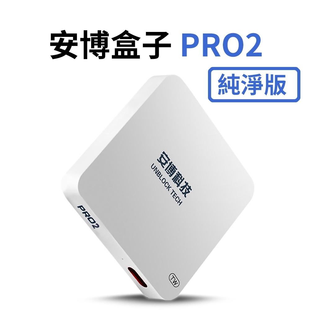 X950 純淨版 安博盒子PRO2智慧電視盒公司貨1GB+16GB版~贈鍵盤飛鼠搖控器