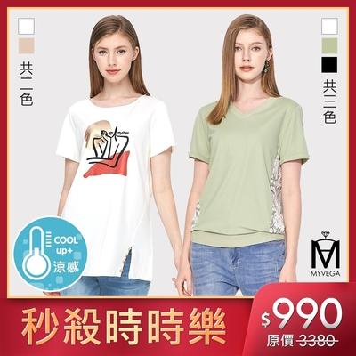 [時時樂限定]麥雪爾 MA舒柔涼感棉T恤-二款任選