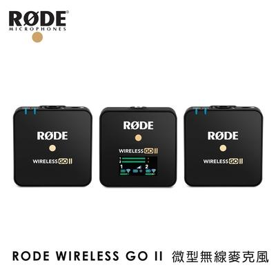RODE WIRELESS GO II 微型無線麥克風 一對二 (公司貨)