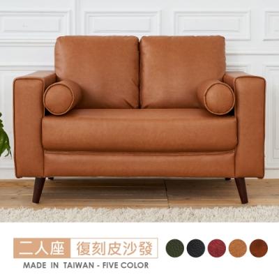 時尚屋  亞德恩二人座復刻獨立筒皮沙發(共5色)