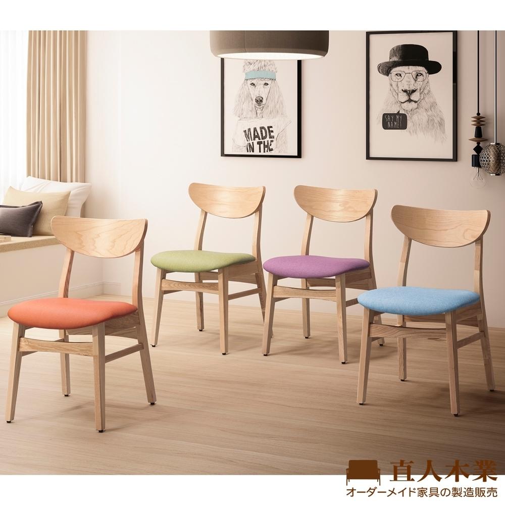 日本直人木業-座墊可選色全實木幸福椅(原木色)