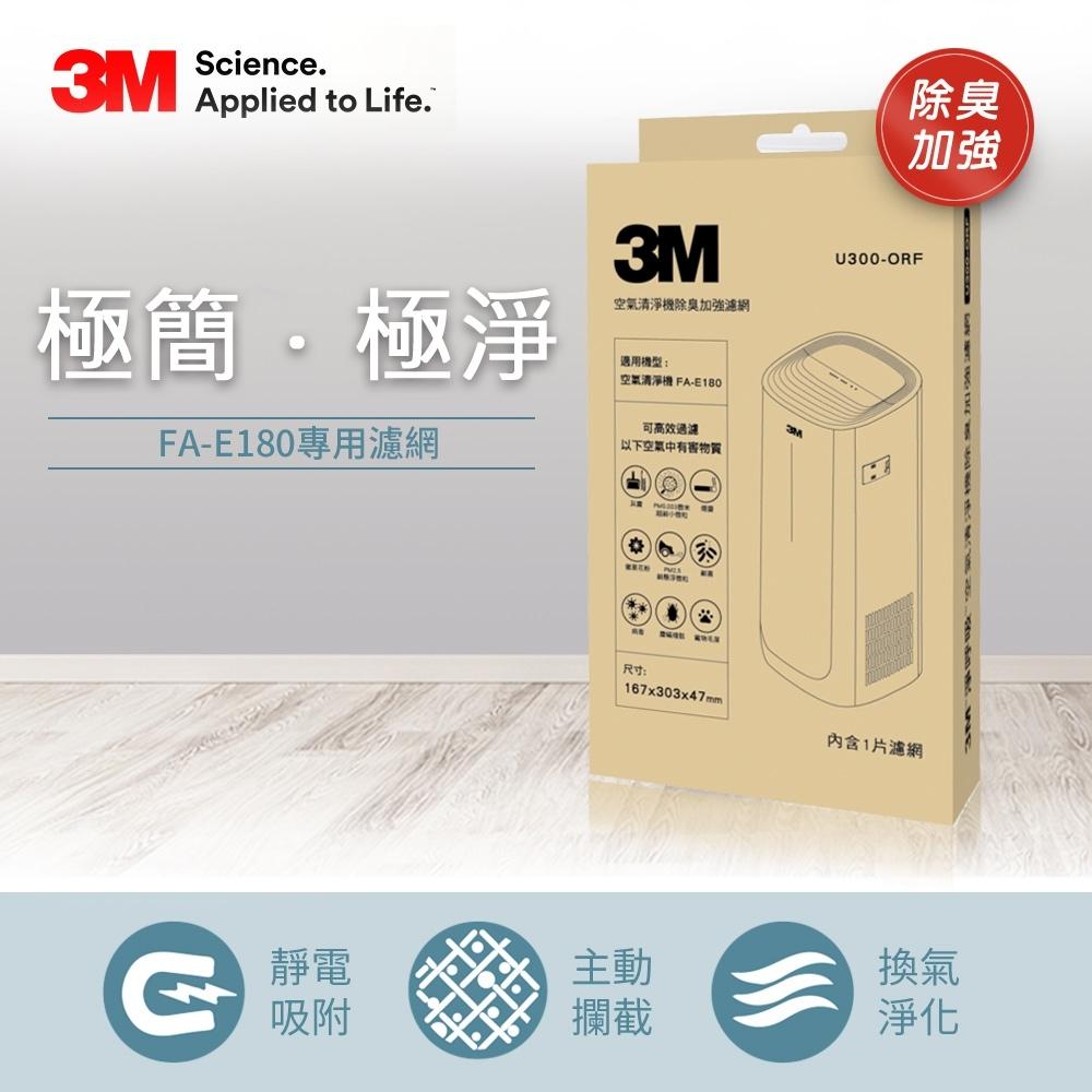 3M 淨呼吸 空氣清淨機除臭加強濾網 U300-ORF 驚喜價