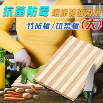 環保雙面兩用高級竹砧板/切菜板-大(K0295-L)