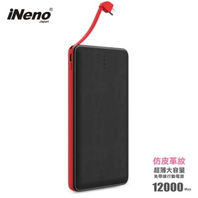 日本iNeno 超薄名片型皮革紋免帶線行動電源12000mAh(贈Apple轉接頭)-黑