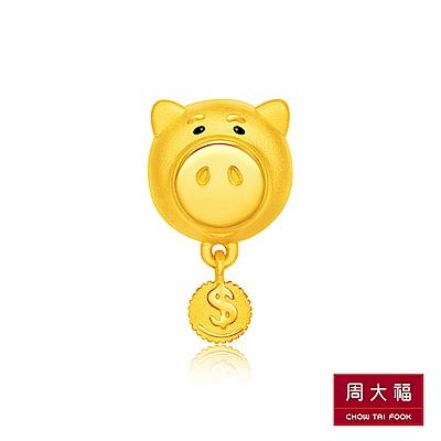 周大福 玩具總動員系列 錢幣火腿豬黃金路路通串飾/串珠