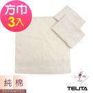 (3入組)嚴選素色無染易擰乾方巾 手帕【TELITA】