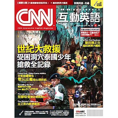 CNN互動英語 互動光碟版( 3 年 36 期)