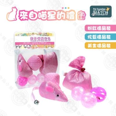 [2入組] MATCH 來自喵星的禮 逗貓玩具 鈴鐺球 福袋 禮包 玩具球 貓玩具 寵物玩具