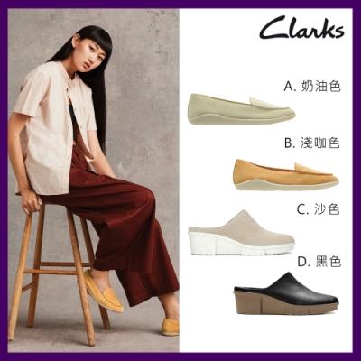 「領券再折」Clarks 秋冬嚴選  舒適優雅樂福鞋穆勒鞋 (7款任選)