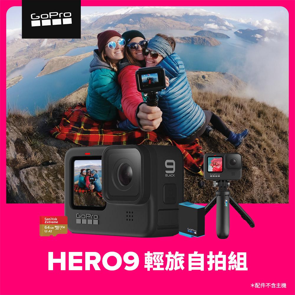 GoPro-HERO9 Black 輕旅自拍組