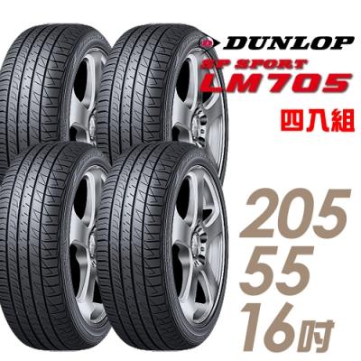【登祿普】SP SPORT LM705 耐磨舒適輪胎_四入組_205/55/16(LM705)