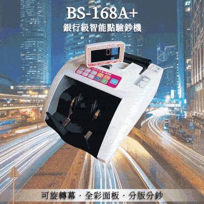【大當家】BS 168A 臺幣銀行專用 智能點驗鈔機 面額混鈔金額總計 可設定面額分版挑板