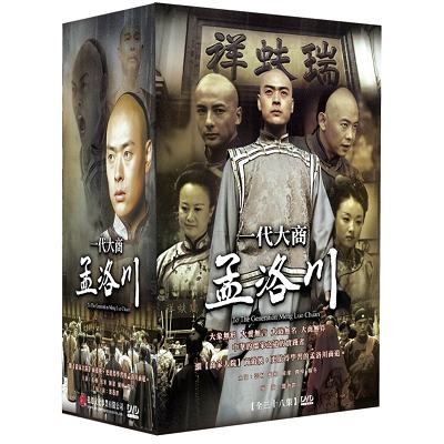 一代大商孟洛川 DVD