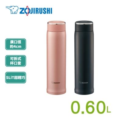 象印*0.6L*可分解杯蓋不鏽鋼真空保溫杯(SM-LB60)