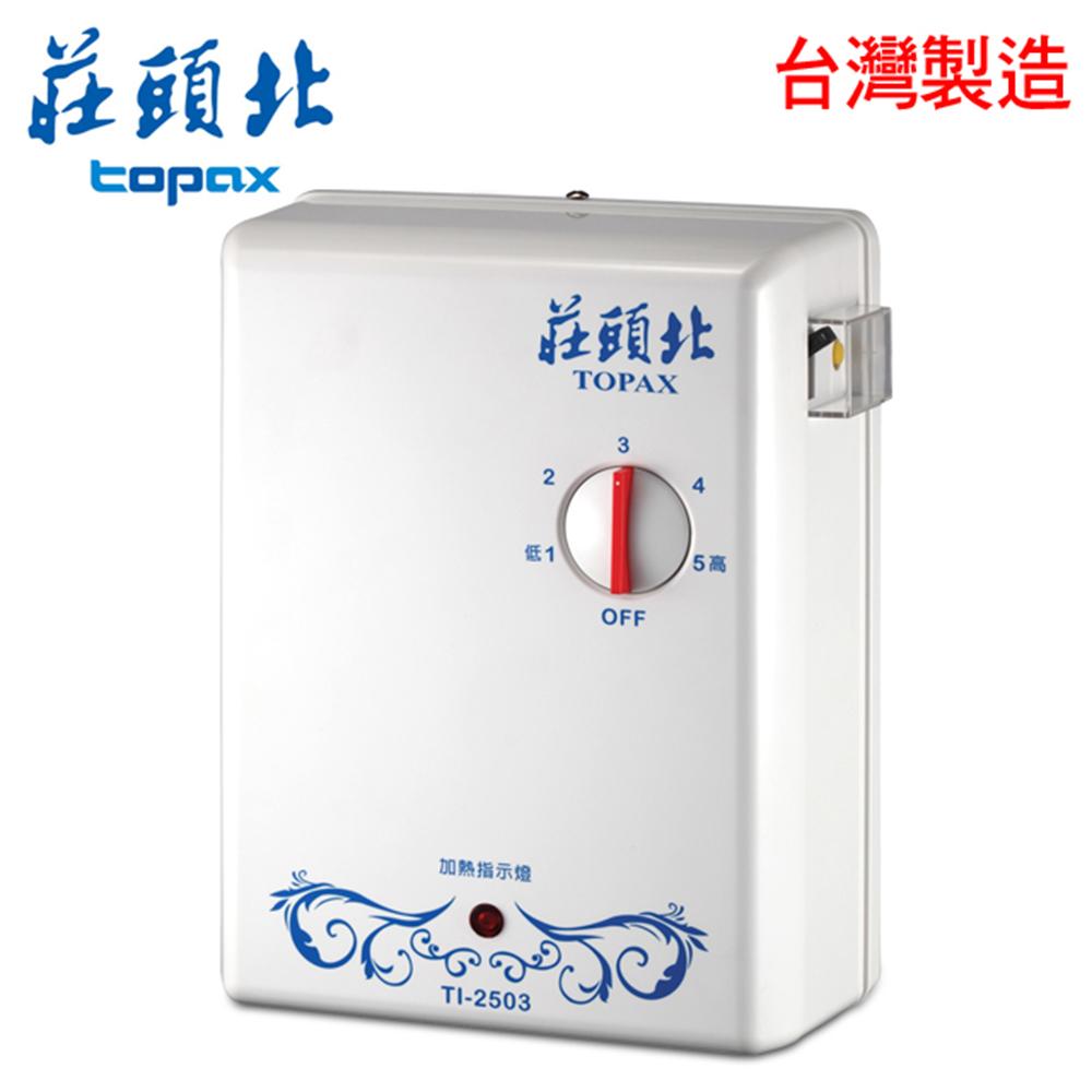 【自助價不含安裝】莊頭北 TOPAX 分段式瞬熱電能熱水器 TI-2503