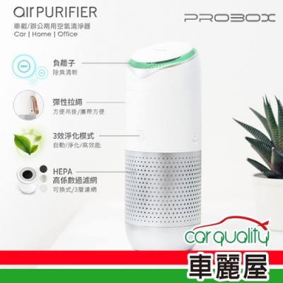 【PROBOX】 HC01S 智慧偵測車載居家兩用高效能空氣清淨機 高效過濾PM2.5微粒