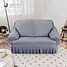 【格藍傢飾】圓舞曲裙襬涼感沙發套1+2+3人座(暗灰)