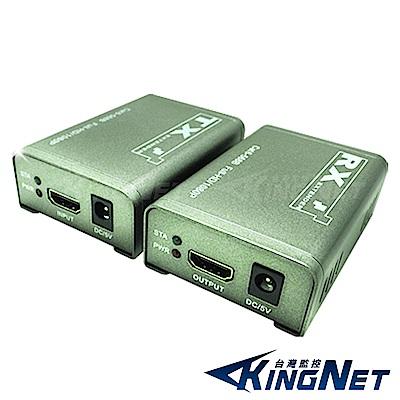 KINGNET帝網 監視器周邊 HDMI 訊號延長器 60米 60公尺 60M 影像延長