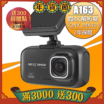 NEXTBASE A163 真4K高畫質SONY感光元件行車記錄器-急速