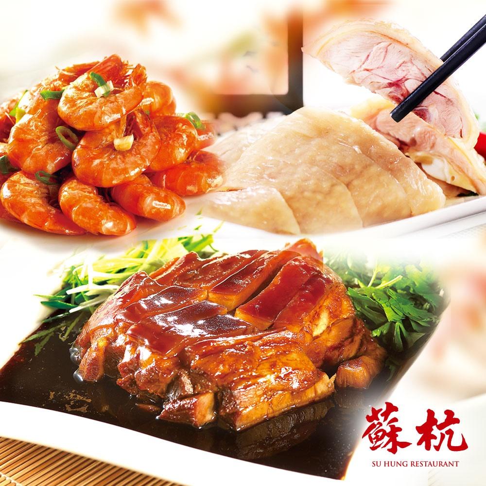 台北 蘇杭餐廳4人精選套餐