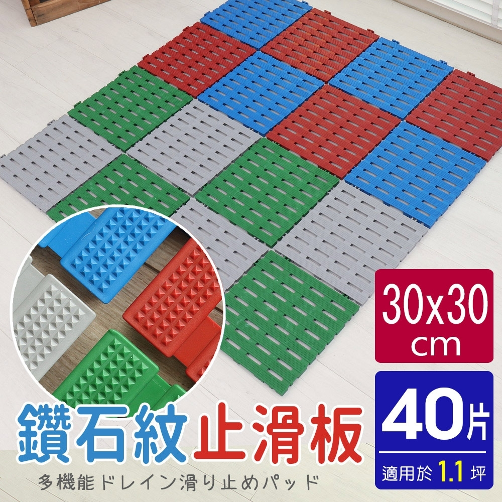 【AD德瑞森】鑽石紋30CM工作棧板/防滑板/止滑板/排水板(40片裝-適用1.1坪)