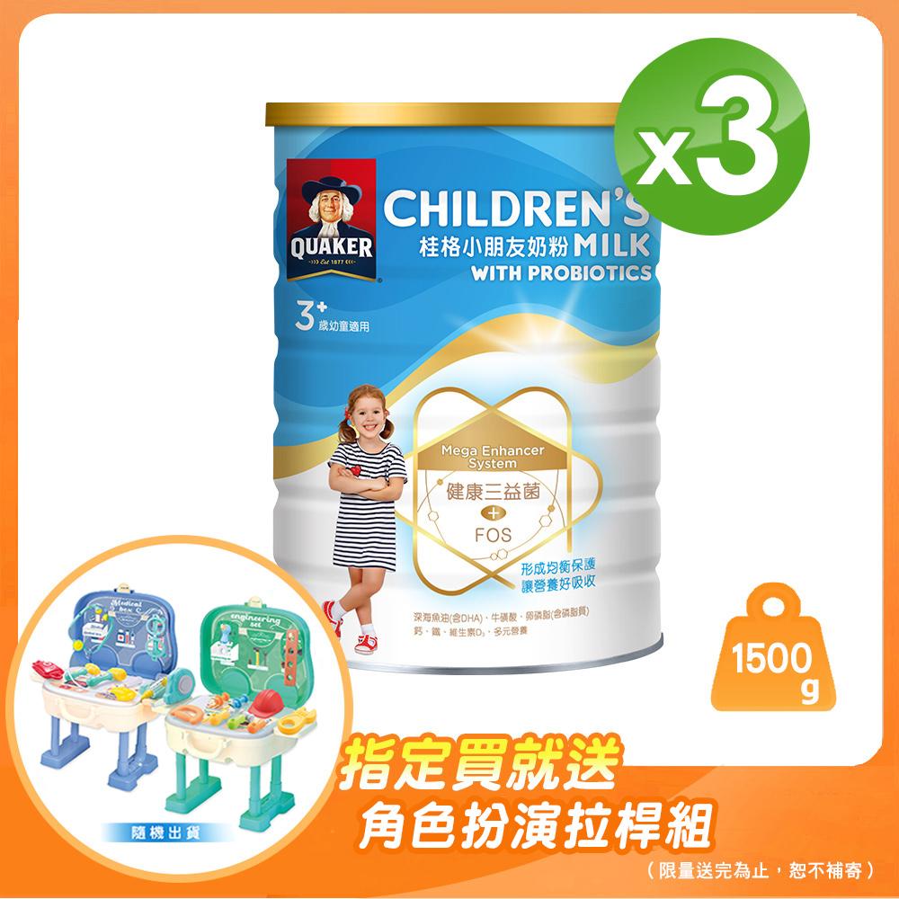 桂格 三益菌小朋友奶粉(1500gX3罐)