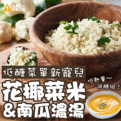 花椰菜米&南瓜濃湯減醣組-6入