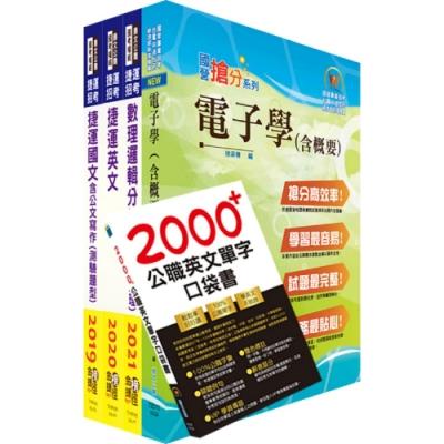 110年桃園捷運招考(技術員-維修電子類)套書(贈英文單字書、題庫網帳號、雲端課程)