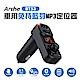 Arche艾鉅  APP 車用免持藍芽 MP3定位器(BT-53) product thumbnail 1