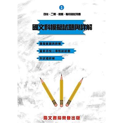 國文科模擬試題與詳解(6版)