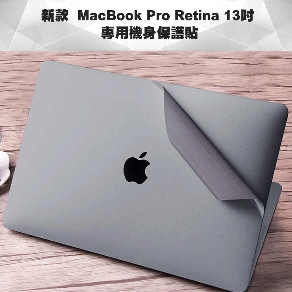 新款MacBook Pro Retina 13吋機身貼(A1706/A1708)