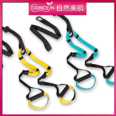 Concern康生 全身核心肌群TRX懸掛式吊繩訓練(專業耐重加強版)
