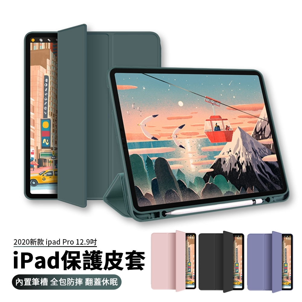 ANTIAN iPad Pro 12.9吋 2020 智慧休眠喚醒平板皮套 內置筆槽 膚感散熱保護套 三折支架矽膠軟殼 全包防摔保護殼 product image 1