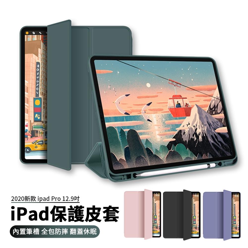 ANTIAN iPad Pro 12.9吋 2020 智慧休眠喚醒平板皮套 內置筆槽 膚感散熱保護套 三折支架矽膠軟殼 全包防摔保護殼