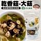 【新社農會】乾香菇-大菇  (150g / 包  x2包) product thumbnail 1